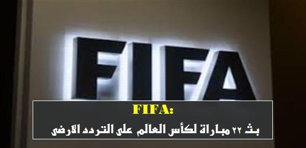 FIFA: بث 22 مباراة لكأس العالم على التردد الارضى 8811