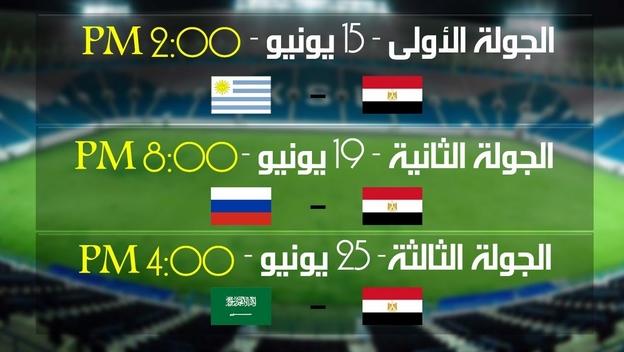 مواعيد مباريات مصر- كأس العالم 2018 9610