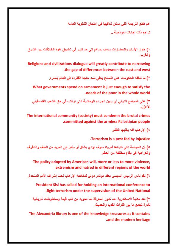 اهم قطع الترجمة اللي ممكن تلاقيها في امتحان الثانوية العامة New_mi10