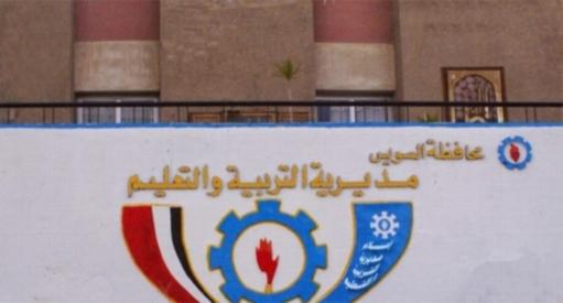 تنسيق القبول بالثانوي العام و الفني فى محافظة السويس للعام الدراسي 2018 - 2019 Oua10