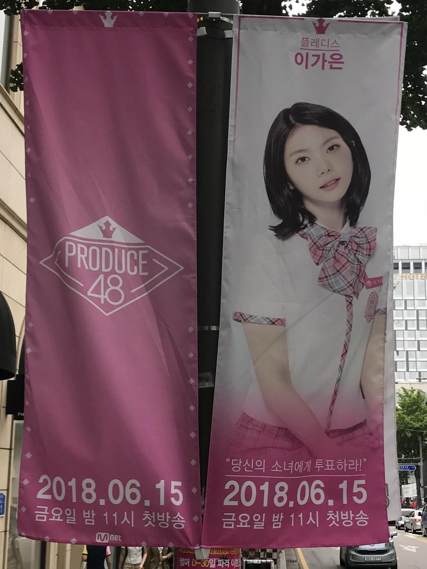 [DISCUSSION] Official Produce 48 Thread - Page 3 Banner11