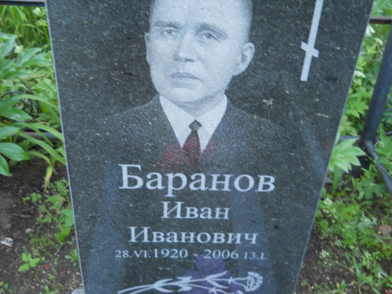 Баранов Иван Иванович Ю Ou421e10