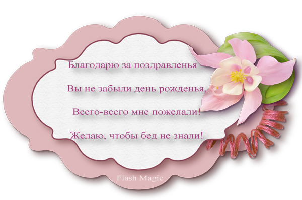 С днем рожденья Елька! Dae63610