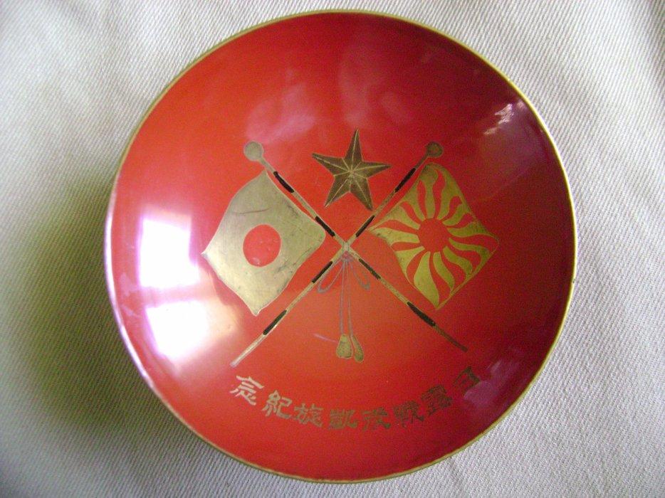 le saké dans l'armée japonaise et ses accessoires pendant la seconde guerre . 32188410