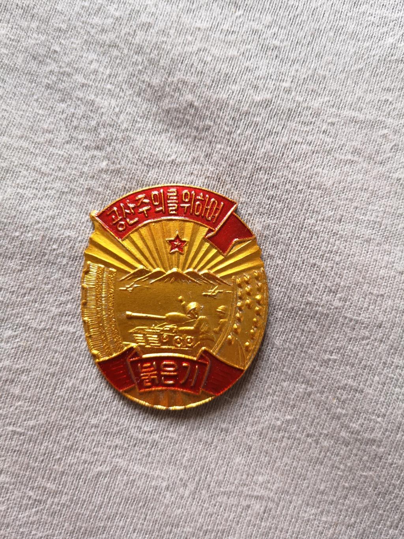 Ordres et médailles Corée du Nord Img_2044
