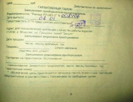 Бытовые радиоприёмники СССР - Страница 4 Iaei10