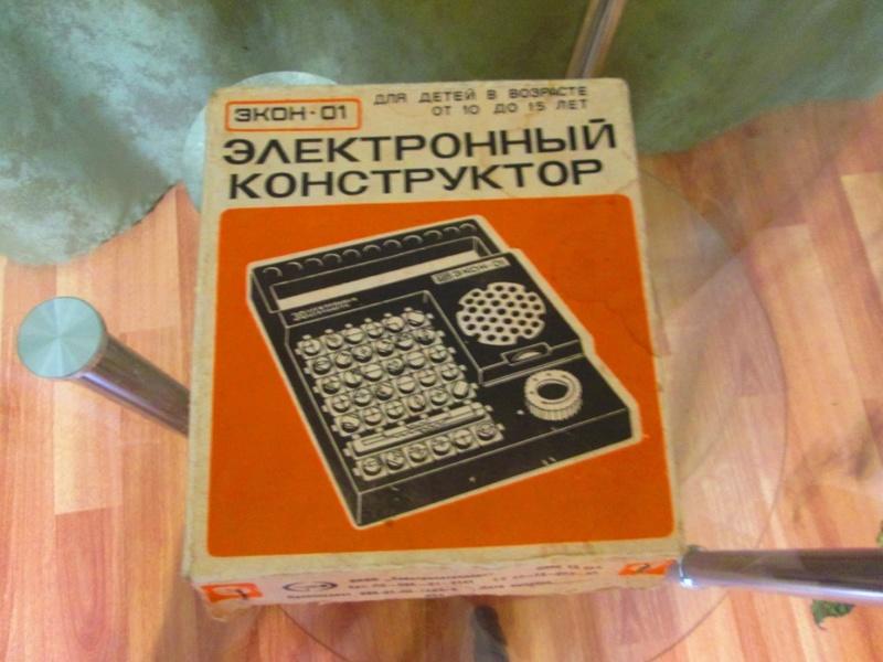 Радиоконструкторы для детского творчества. Img_2514