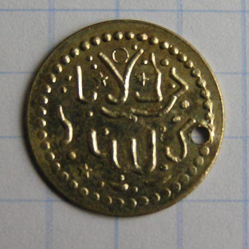 Médaille probablement arabe à identifier  Medail12