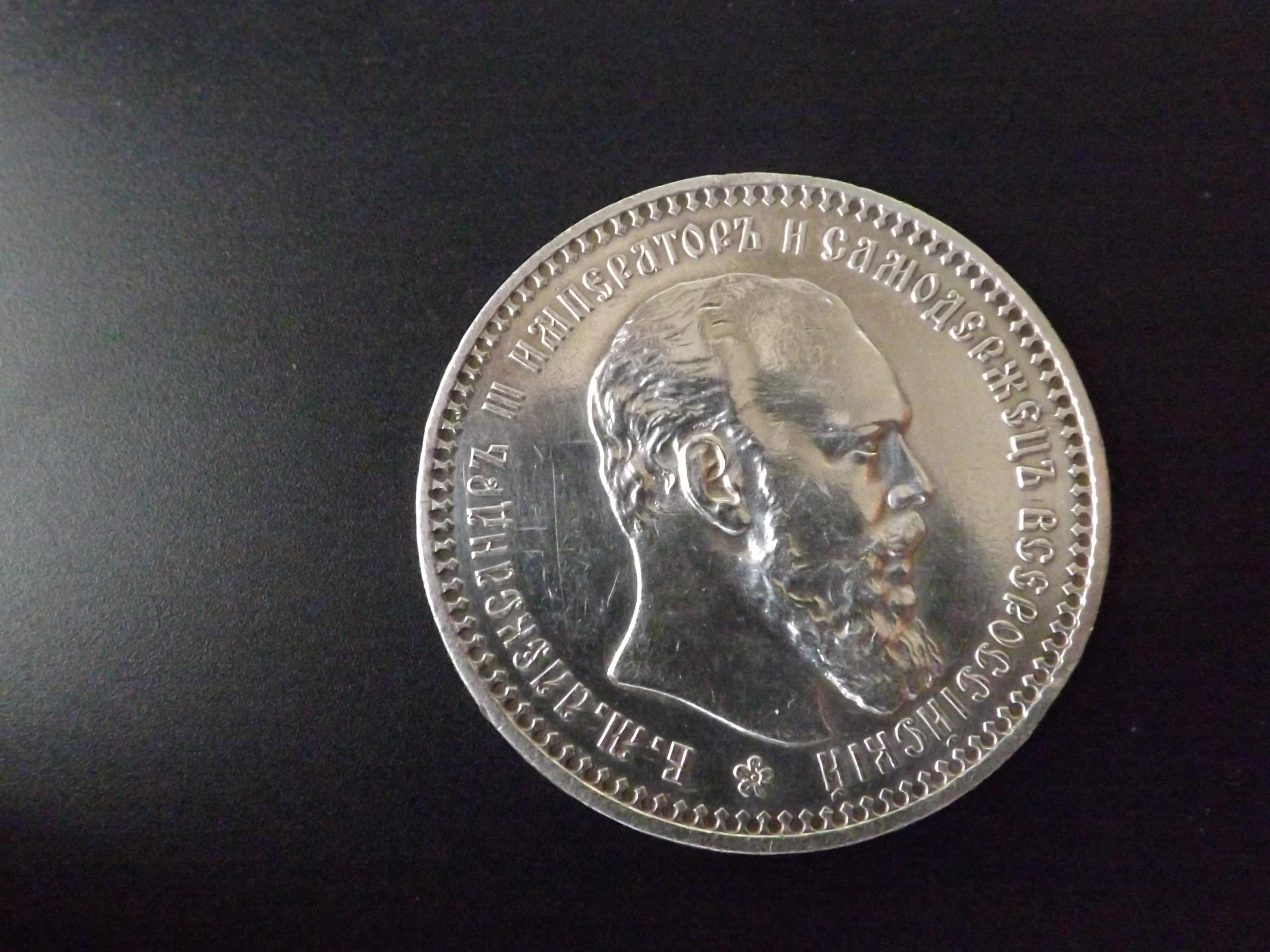 1 Rublo de 1.893. Rusia Dscf3310