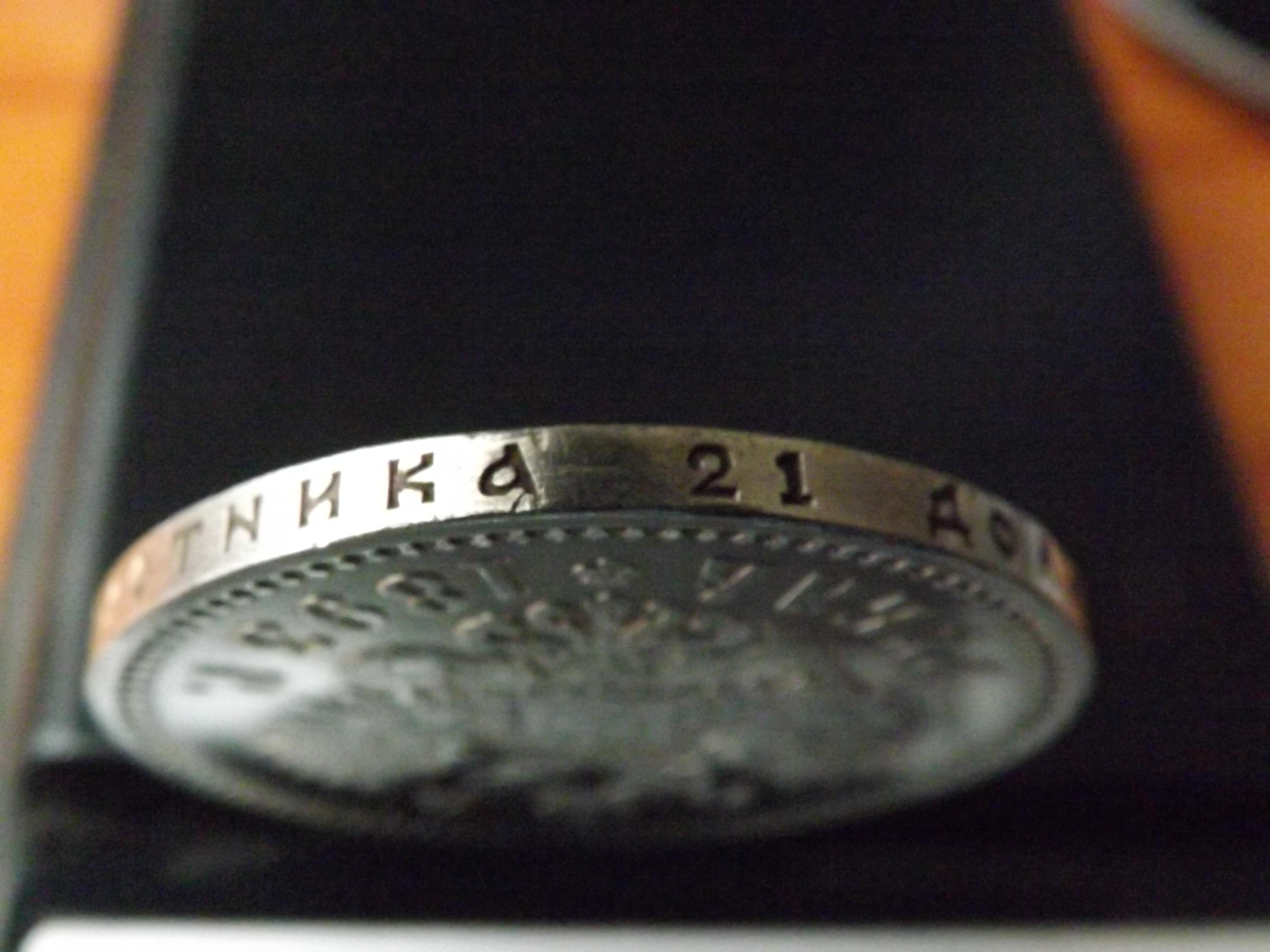 1 Rublo de 1.893. Rusia Dscf3315