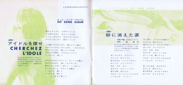 LIVRE / DISQUE FLEXI JAPONAIS - Page 3 Jpn_a513