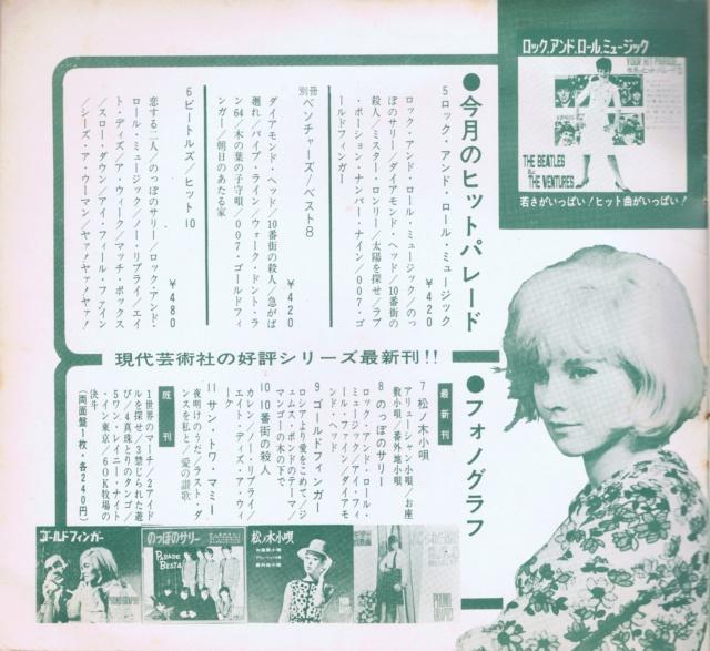 LIVRE / DISQUE FLEXI JAPONAIS - Page 3 Jpn_a514