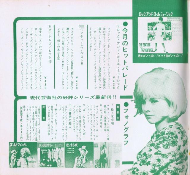 LIVRE / DISQUE FLEXI JAPONAIS - Page 3 Jpn_yo14