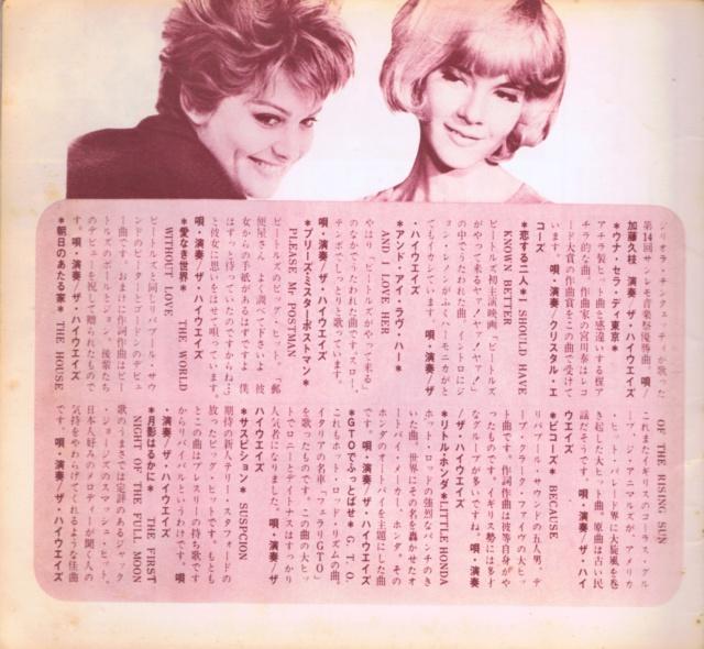 LIVRE / DISQUE FLEXI JAPONAIS - Page 3 Scan1016