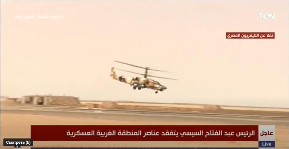 """مصر تستعد لإستلام ـ46 مروحية """"التمساح"""" لتكون أول دولة في العالم تحصل علي طراز'' كا-52'' من روسيا - صفحة 7 31456010"""