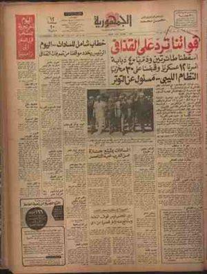 منذ عهد رمسيس الثالث.. تاريخ العمليات العسكرية المصرية في ليبيا 55555510