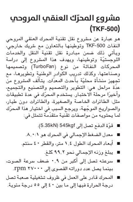السعوديه :  تطوير وتصنيع محرك TKF-500 التوربيني النفاث  Dtlyg310