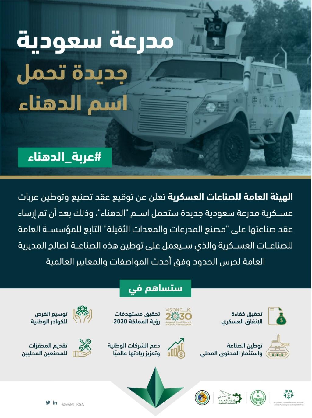 """السعودية توقع عقد تصنيع وتوطين مدرعات عسكرية باسم """"الدهناء"""" Eb14sc10"""