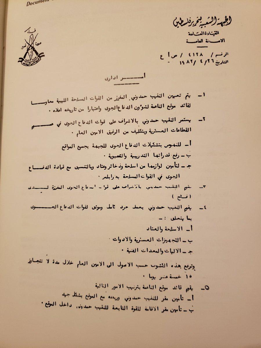 حين عرفت بيروت الغربية معنى الجحيم الاسرائيلي Ek6ngy10