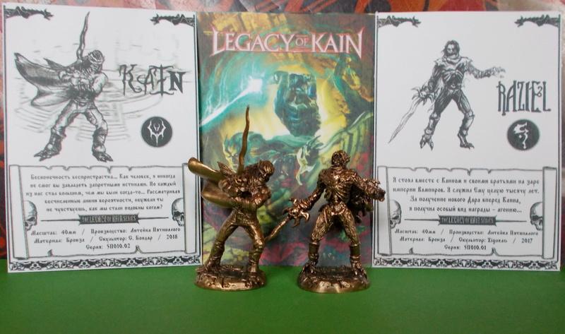 """Набор 5П010 - """"Legacy of Kain"""" -0110"""