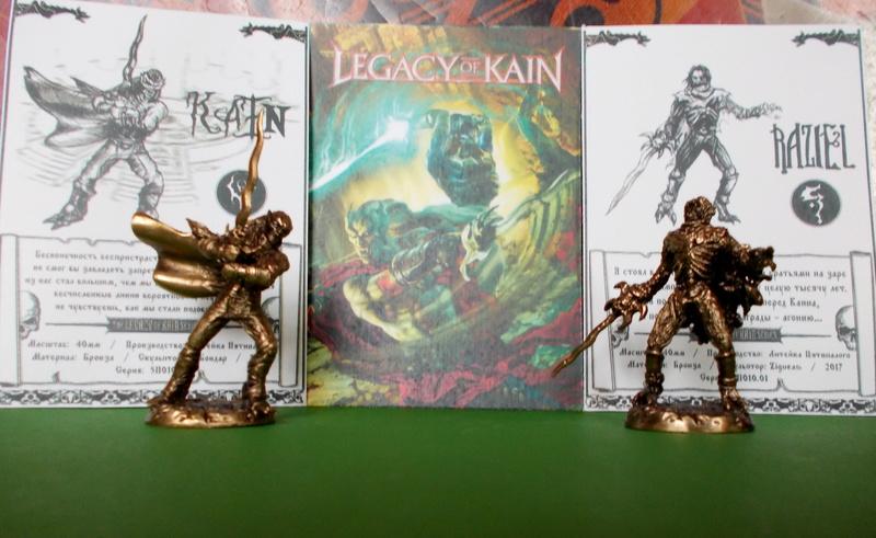 """Набор 5П010 - """"Legacy of Kain"""" -0210"""