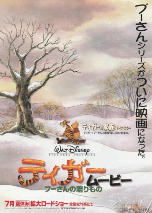 Les Aventures de Tigrou ...et de Winnie l'Ourson [DisneyToon - 2000] Tigger13