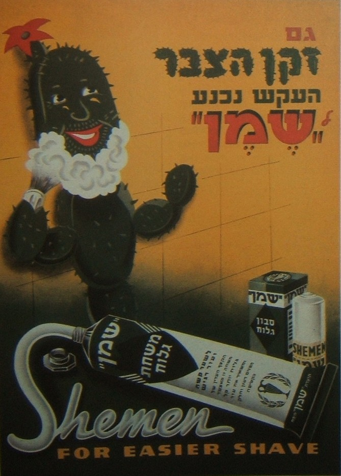 Цікава реклама Israel10