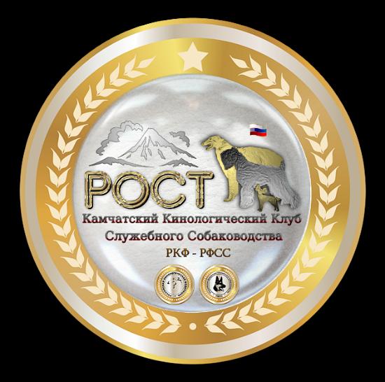 POCT Клуб Служебного Собаководства (Россия-Камчатка)