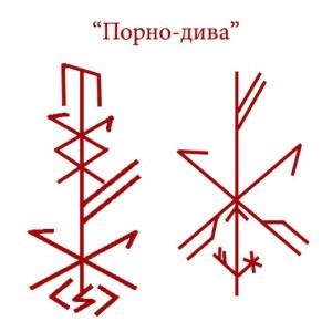 Рунескрипт «Порно-дива» 411