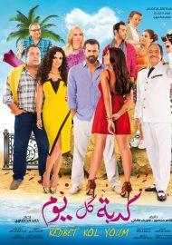 الفيلم العربي كدبة كل يوم 5324-110