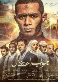 الفيلم العربي جواب اعتقال 7bfdf610