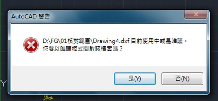 [已解決]開啟DXF檔出現唯讀 O110