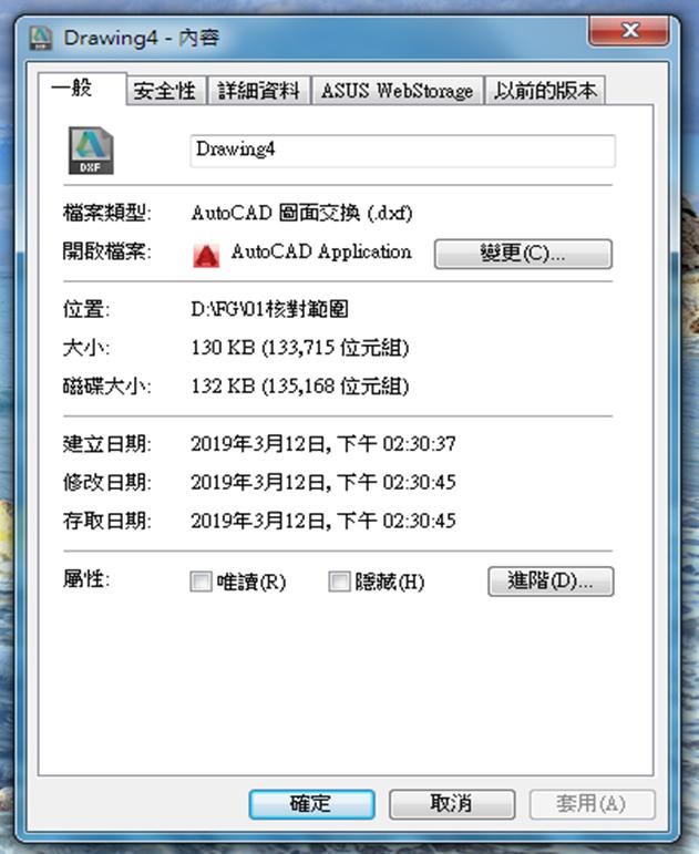 [已解決]開啟DXF檔出現唯讀 O111