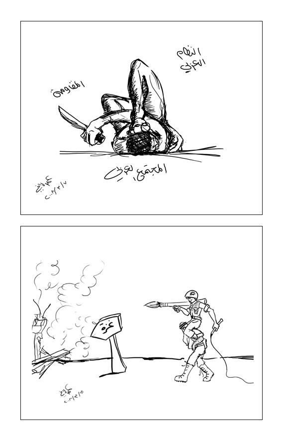 رسومات كريكاتير. عمرلافي Gaza10