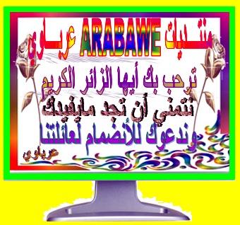 واحه عرباوي   http://arb1601677.arabstar.b Oouoo_10