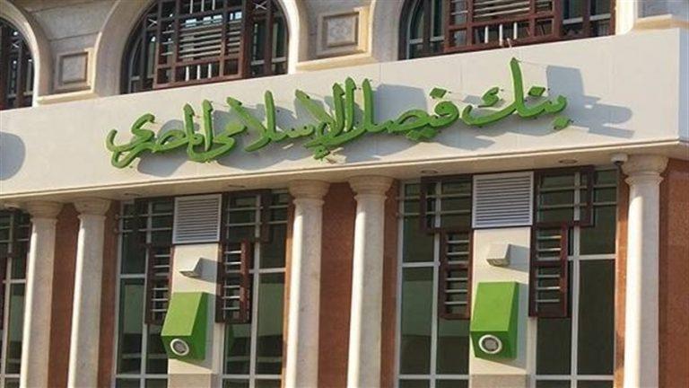 وظائف خالية في بنك فيصل الإسلامي 2020 0-143-10