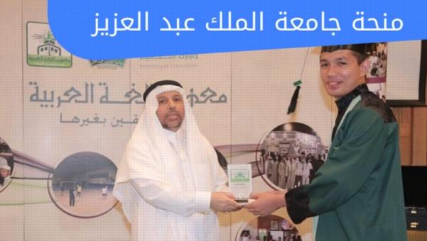 التفاصيل الكاملة لمنحة جامعة الملك عبد العزيز لطلاب الثانوية.. جميع النفقات مغطاة بالكامل + مكافأة شهرية 900 ريال 003910