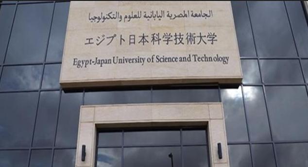 خبر سار إدراج كليتي الهندسة وإدارة الأعمال بالجامعة اليابانية برغبات تنسيق الجامعات 2020 021510
