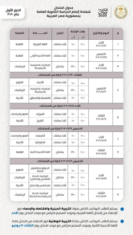 جدول امتحانات الثانوية العامة بعد حذف المواد المضاف 7-6-2020 10153510