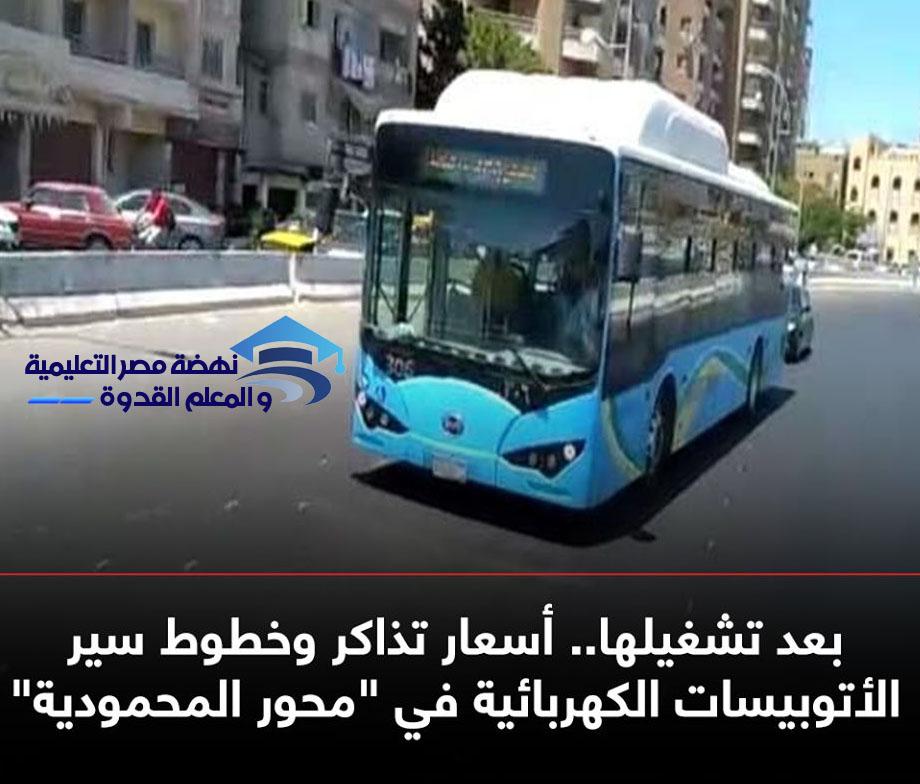 أسعار تذاكر وخطوط سير الأتوبيسات الكهربائية في مصر بعد تشعيلها  10155710