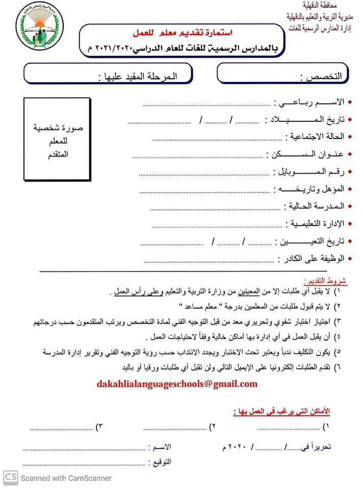تقدم الطلبات للعمل في المدارس الرسمية للغات للدقهلية على 10177710