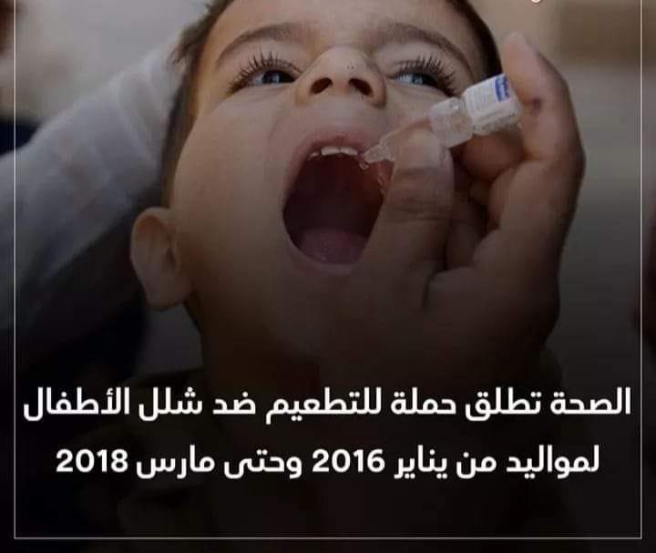 الصحة تطلق حملة للتطعيم ضد شلل الأطفال لمواليد من يناير 2016 وحتى مارس 2018 10183410