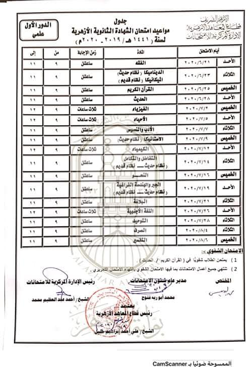 جدول امتحانات الثانوية الأزهرية  المعدل 2020 10183810