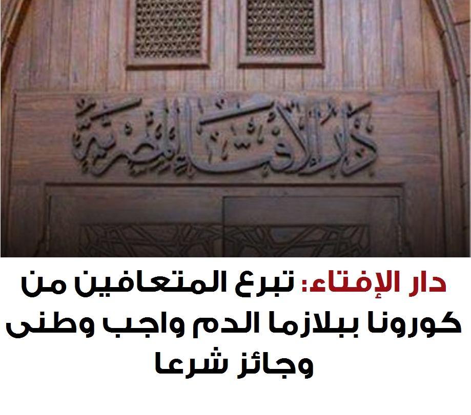 الإفتاء: تبرع المتعافين من كورونا ببلازما الدم واجب وطنى وجائز شرعا 10184110