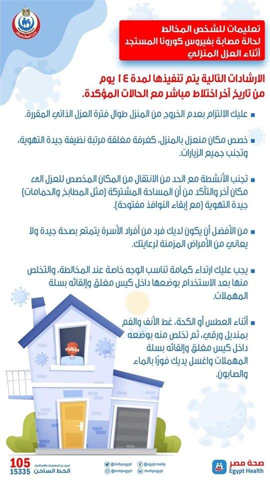 تعليمات للشخص المخالط لحالة مصابة بڤيروس كورونا (كوفيد-١٩) أثناء العزل المنزلي   10233010