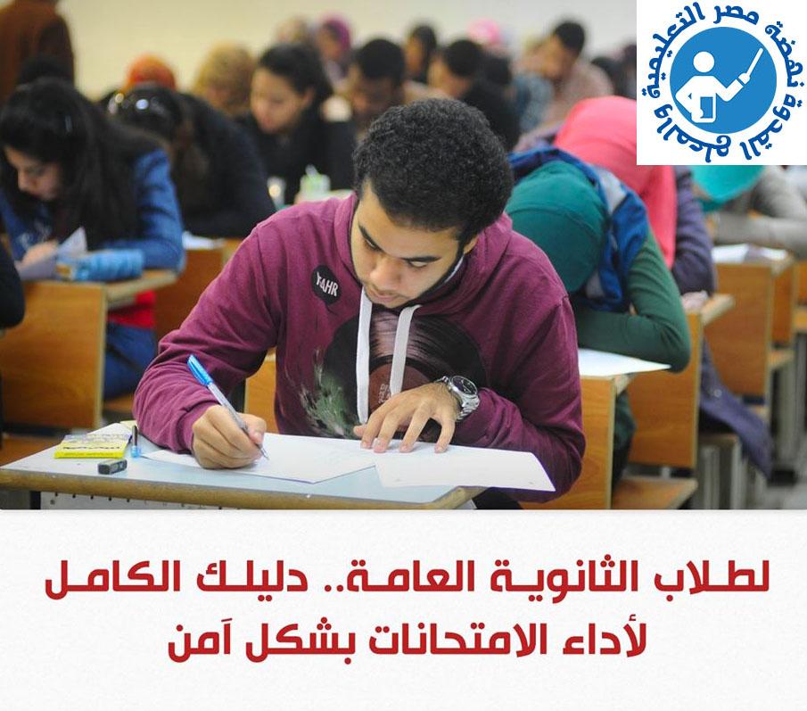 عام لطلاب الثانوية العامة.. دليلك الكامل لأداء الامتحانات بشكل آمن  10237510