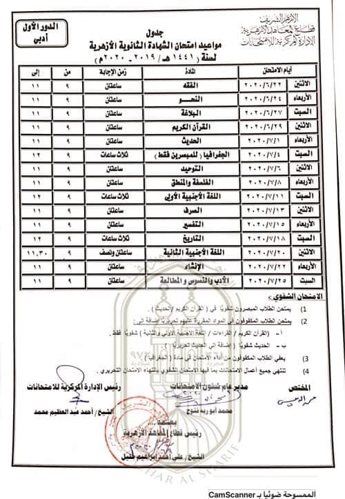 جدول امتحانات الثانوية الأزهرية  المعدل 2020 10242910