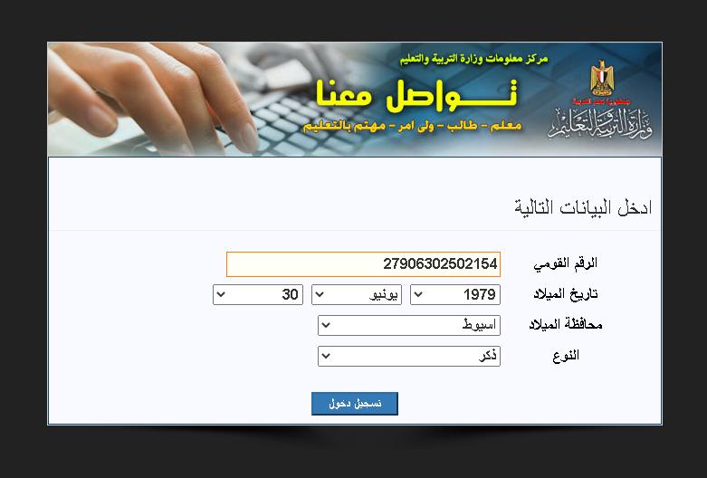 الوزارة تطلق مواقع للتواصل مع المعلم / الطالب / ولي الأمر / مهتم بالتعليم 10290110