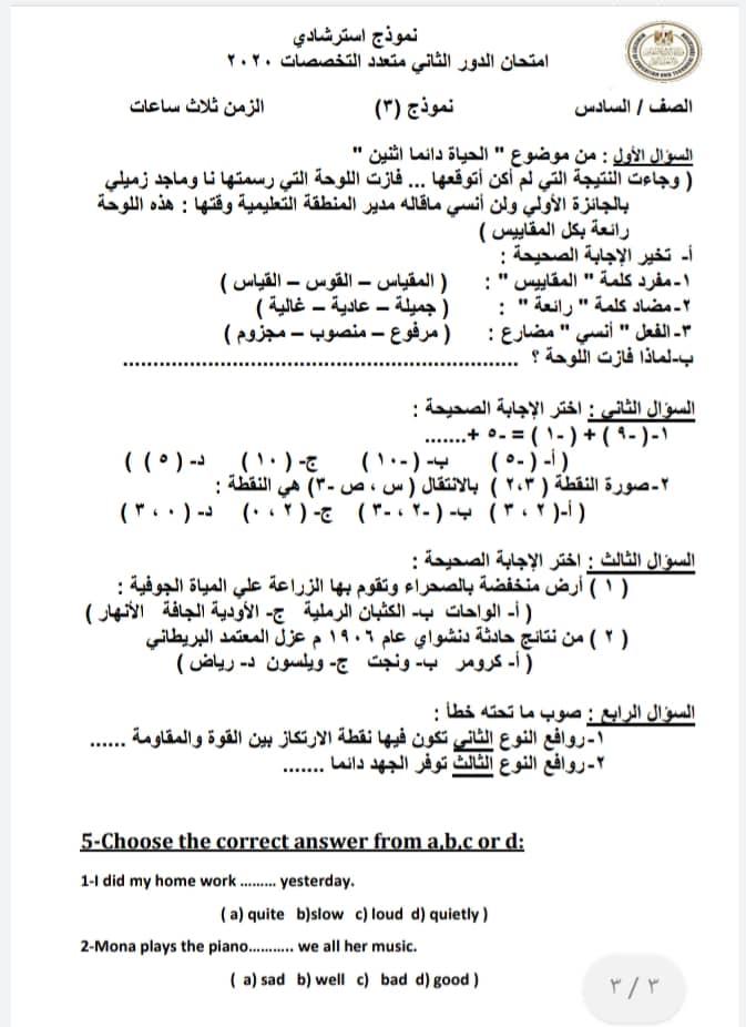 """متحانات الدور الثانى 2020 للصفوف من الرابع الابتدائي الثالث الإعدادى """"نظام متعدد التخصصات"""" 10389010"""