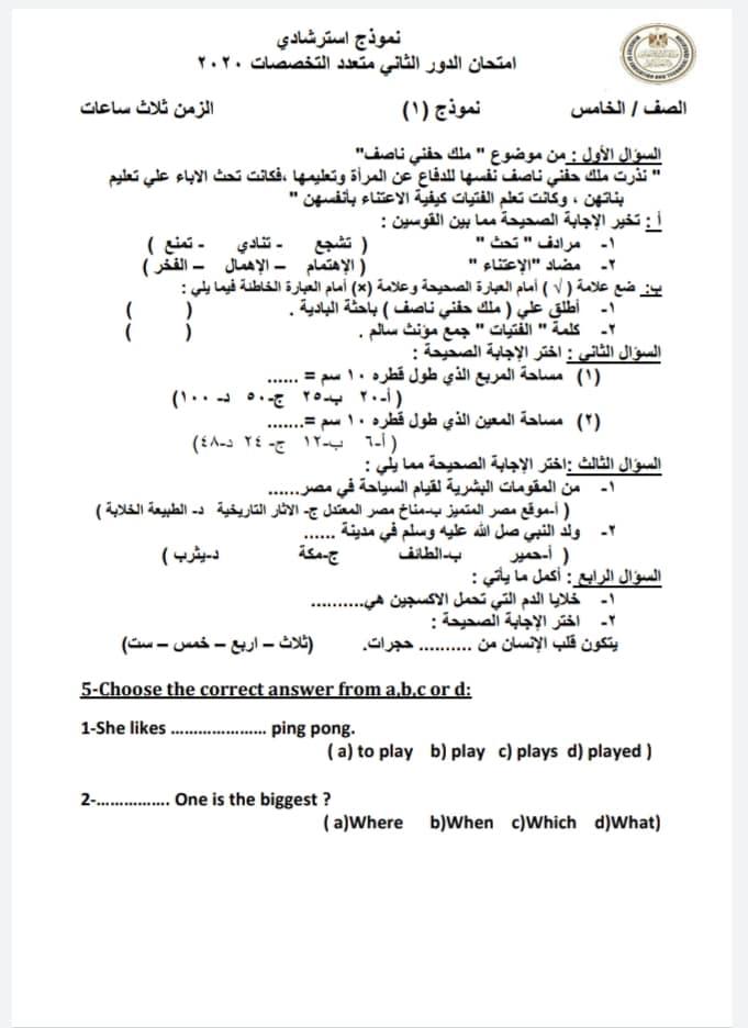 """متحانات الدور الثانى 2020 للصفوف من الرابع الابتدائي الثالث الإعدادى """"نظام متعدد التخصصات"""" 10391110"""